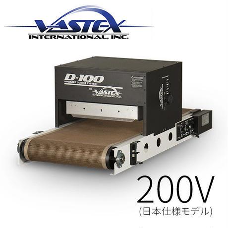 VASTEX D-100 200V日本仕様 ベルトコンベア乾燥機