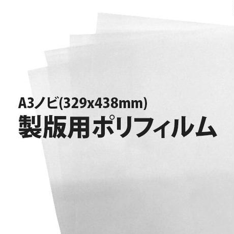 製版用フィルム/A3ノビサイズ(インクジェットプリンター用)