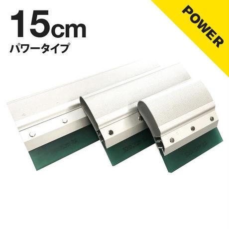 15cm アルミスキージ/パワー
