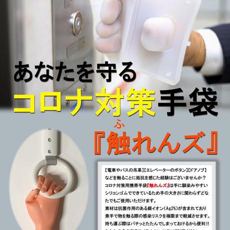 携帯手袋 『触れんズ』