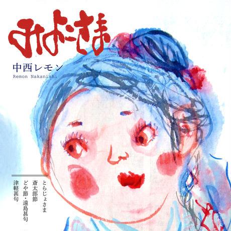 みよこさま / Miyokosama EP【CD-R】