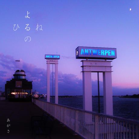 よるのひるね / Yoru no Hirune【download】
