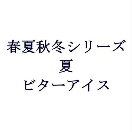 春夏秋冬シリーズ ビターアイス 200g