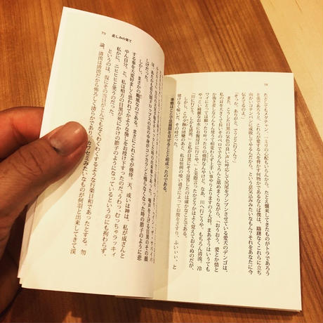 【短編小説集】幸福に忌まわしき日々を