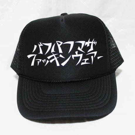 マザファキMESH CAP(BLACK/WHITE)