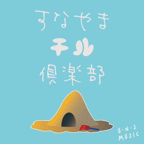 【すなやまチル倶楽部】SUNAYAMA CHILL Club TEE (WHITE)