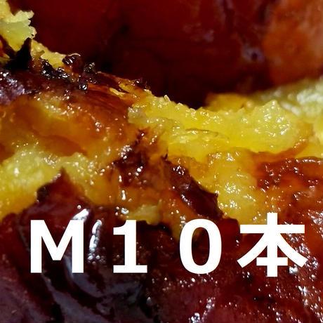 【しばらく入荷予定なし】超蜜やきいも(冷凍)★Mサイズ★ 10本