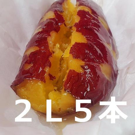 【しばらく入荷予定なし】超蜜やきいも(冷凍)★2Lサイズ★ 5本