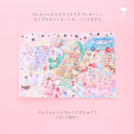 ぷんちゃんしんぷん2020バックナンバー