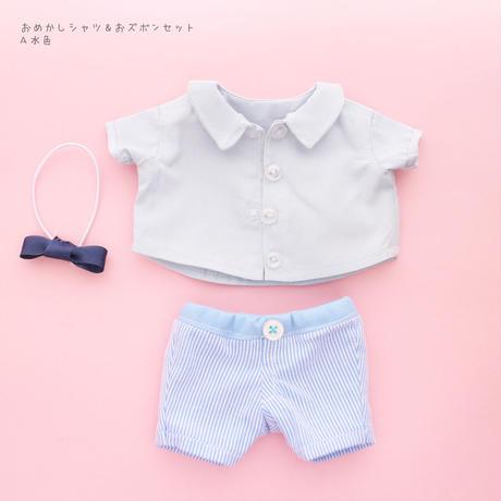 おめかしシャツ&おズボンセット