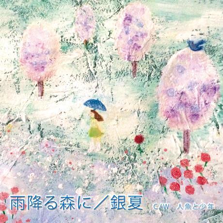 雨降る森に / 銀夏