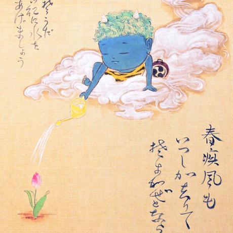 佐藤  真生「お花に水を」