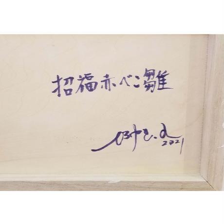 青山ひろゆき 『招福赤べこ雛』P3