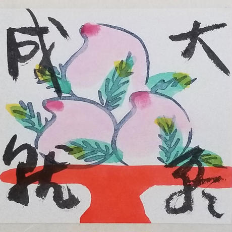 芹澤銈介『津村の小絵馬』合羽刷40葉入