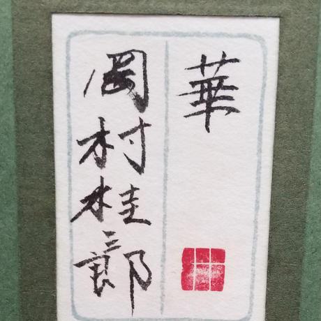 岡村桂三郎 『華』