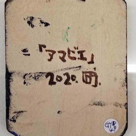 土井沙織 「アマビエ」
