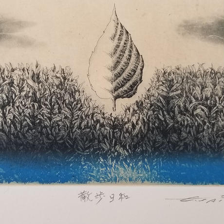 若月公平『散歩日和』銅版画