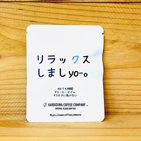 【大切な方に愛と勇気と笑顔をお届け!!】メッセージドリップバッグ 10袋入り