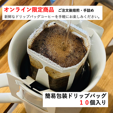 【EC限定商品】お得!簡易包装ドリップバッグ 愛宕ブレンド 10個入