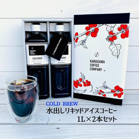 【ギフトに】水出しリキッドアイスコーヒー(1L×2本セット)