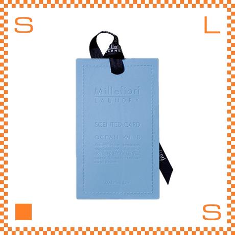 Millefiori ミッレフィオーリ センテッドカード Ocean Wind オーシャンウィンド 3枚入り 2~3か月持続 衣類用芳香剤 イタリア製 CARD-A-004