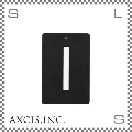 """AXCIS アクシス アイアンプレート """"I"""" W40/D2/H60mm アルファベットプレート スチール製 アイアンネームプレートホルダー用 hs2566"""