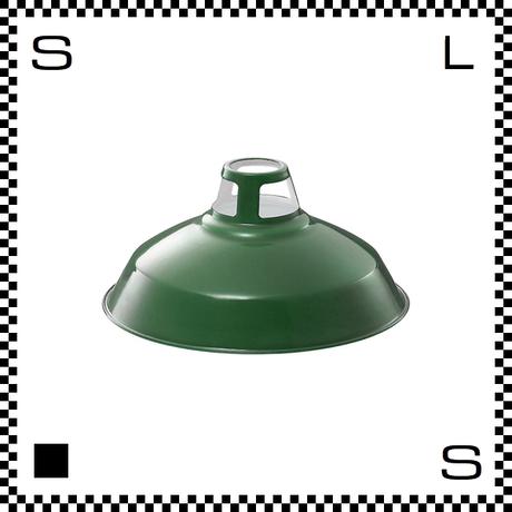 アートワークスタジオ Enamel Shade エナメルシェード Sサイズ グリーン シェードのみ Φ275/H130mm ホーロー仕上げ ビンテージライン風 AW-0033-GN