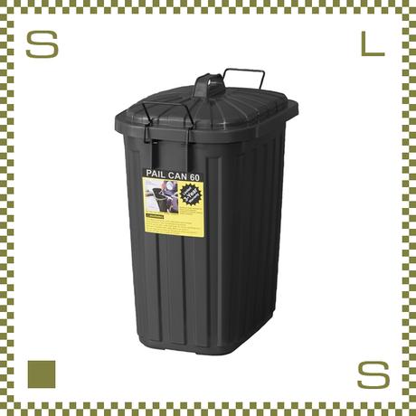トラッシュカン 60L ブラック W36/D55.4/H62.2cm ストッパー付き ペール ごみ箱 ゴミ箱 azu-lfs937bk