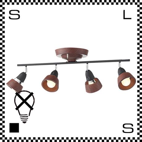 アートワークスタジオ Harmony ハーモニーリモートシーリングランプ 4灯 ブラウン/ブラック 電球なし W825/H233mm リモコン付  AW-0321Z-BNBK