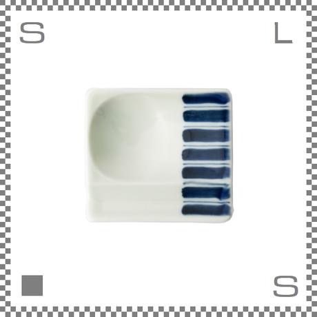 aiyu アイユー 重宝皿 渕十草 青 ブルー W8/D7.2/H1.3cm スクエアプレート 万能皿 箸置きスペースあり 波佐見焼 日本製