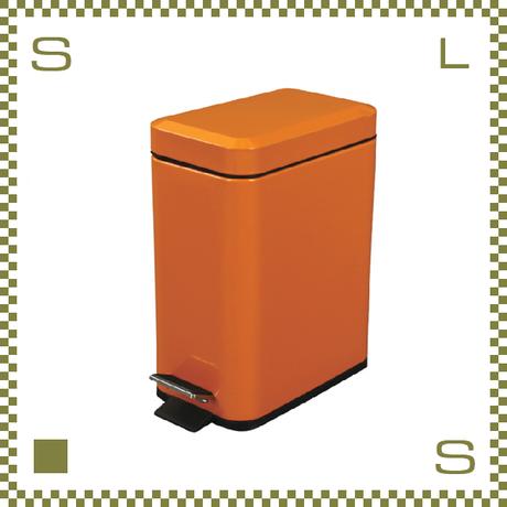 ダストボックス 5L スクエア オレンジ W14/D23/H29cm ペダル式 アメリカンデザイン azu-lfs076or