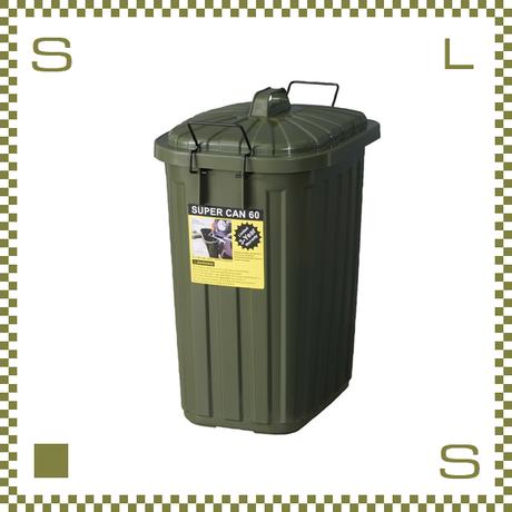 トラッシュカン 60L グリーン W36/D55.4/H62.2cm ストッパー付き ペール ごみ箱 ゴミ箱 azu-lfs937gr