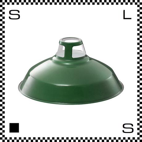 アートワークスタジオ Enamel Shade エナメルシェード Lサイズ グリーン シェードのみ Φ400/H190mm ホーロー仕上げ ビンテージライン風 AW-0035-GN
