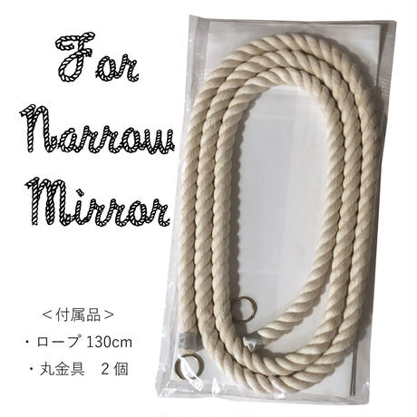 NARROW MIRROR with ROPE (M)