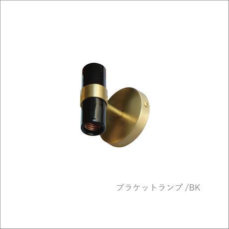 LYON 2bulb socket(ブラケットランプ)