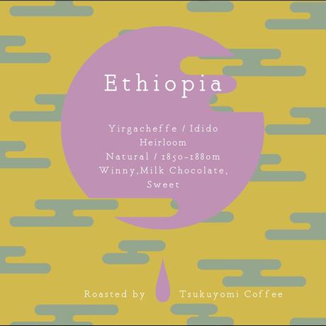 エチオピア・イルガチェフ・イディド / ナチュラル  100g