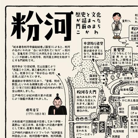 手書き観光マップ:粉河(2019.10.10版)