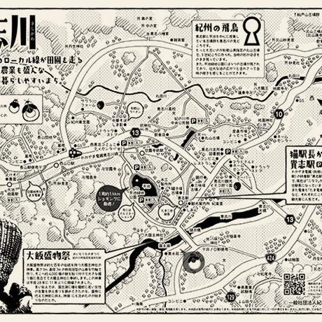 手書き観光マップ:貴志川(2019.10.10版)