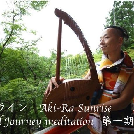 オンライン音浴瞑想 Sound Journey meditation 第一期