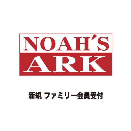 オフィシャルファンクラブNOAH'S ARK 新規ファミリー会員受付
