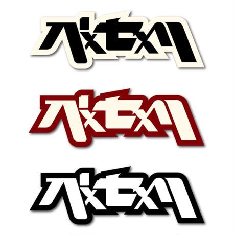ステッカー◉パxセxリ ベーシックロゴ /3色セット