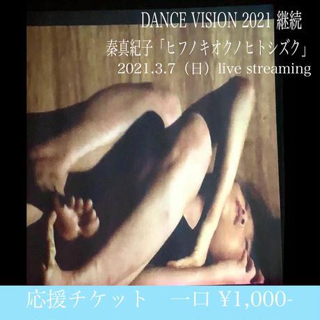 【応援チケット1000】2021.3.7『Dance Vision 2021継続』秦真紀子