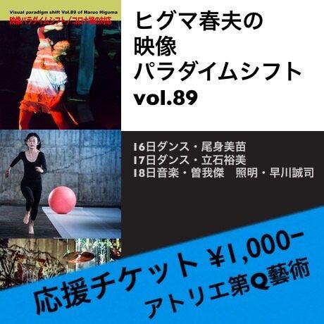 【応援チケット1000】ヒグマ春夫の映像パラダイムシフトVol.89