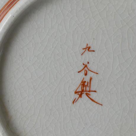 古道具部 九谷製色絵おしどり菊小皿