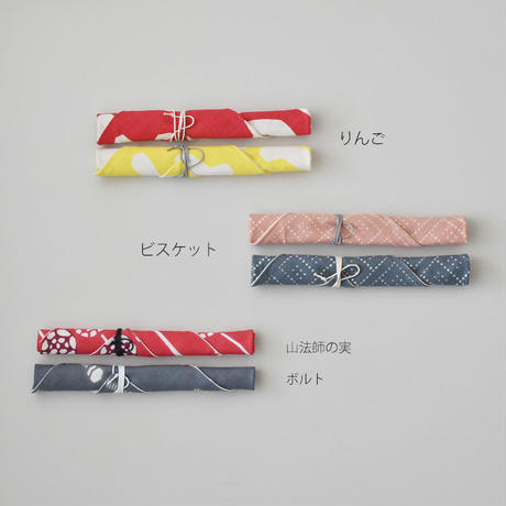 山﨑菜穂子 箸袋 山法師の実・ボルト