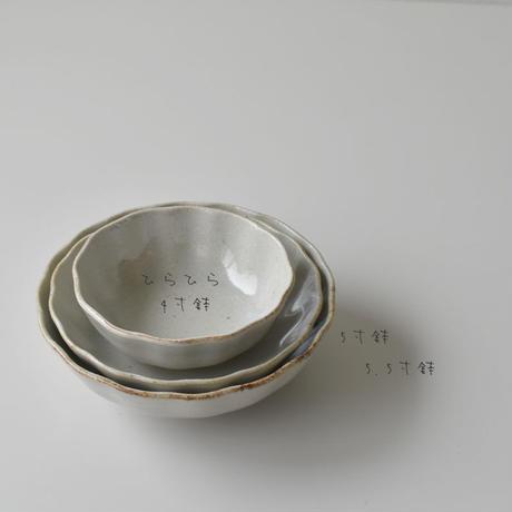 たくまポタリー 4寸鉢 ひらひら つや白