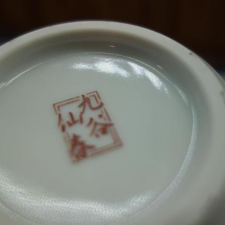 フリーカップ花詰 仙春窯ピンク