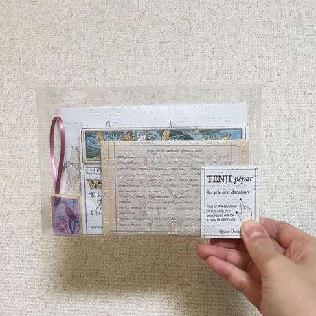 SILVER RIBON ハンドメイド封筒セット(ヨコ)