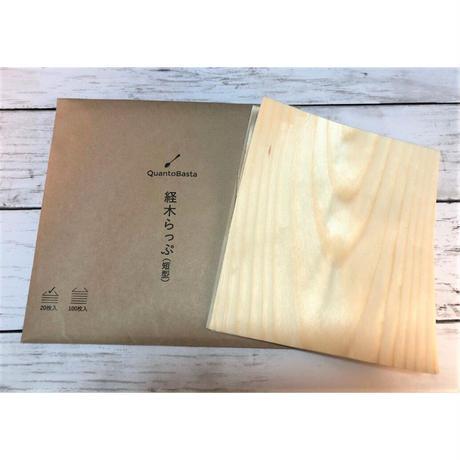QuantoBasta 経木らっぷ 短型 100枚入