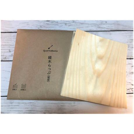 QuantoBasta 経木らっぷ 短型 20枚入
